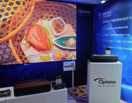 奥图码携最新4K激光电视首次亮相 这是一台注重家电理念的激光电视