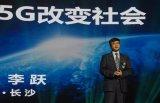 中国移动李跃总裁在峰会上发表了题为《4G改变生活...