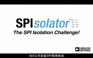 SPIsolator隔离器件的设计挑战
