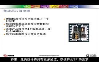 应用于工业传感器和监控中的隔离接口设计方案分析