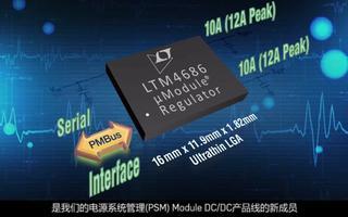 LTM4686:帶電源管理系統的降壓型μModu...