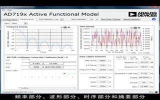 AD719x有源功能模型的性能特点分析