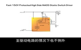 高压侧N沟道MOSFET栅极驱动器的应用