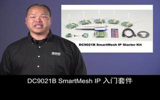SmartMesh IP支持IPv6的低功率网格网络解决方案