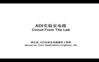 Circuits from the Lab實驗室電路可簡化系統集成和加速設計