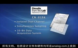 数据采集系统同步采样工业电平信号