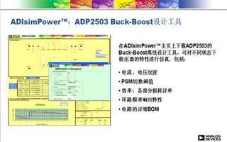 ADP2503升压/降压型DC-DC转换器的性能及应用