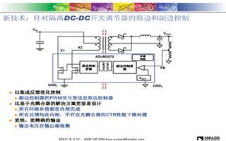 电源转换应用中隔离应用的解决方案