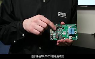 高功率隔离式栅极驱动器ADuM4135的性能分析