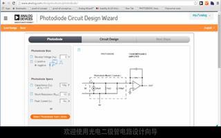 光电二极管向导设计工具的使用方法