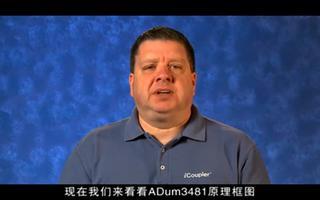 ADuM348x數字隔離器的性能及應用