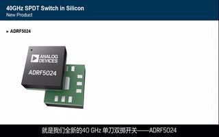 ADRF5720和ADRF5024器件的特点及应用