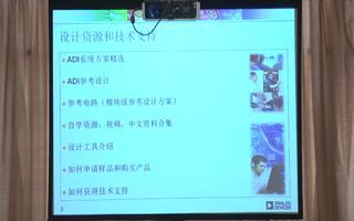 苏州站-李佳:ADI技术所支持的资源介绍