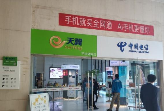 中国电信已在北京朝阳门推出首个5G营业厅