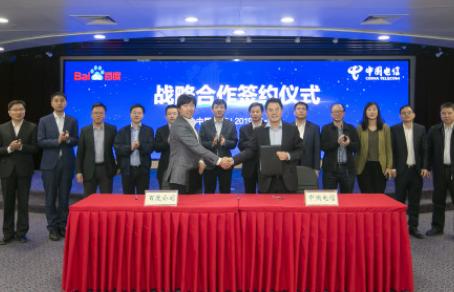 中国电信与百度签署战略合作协议双方将在5G+AI领域开展深度合作