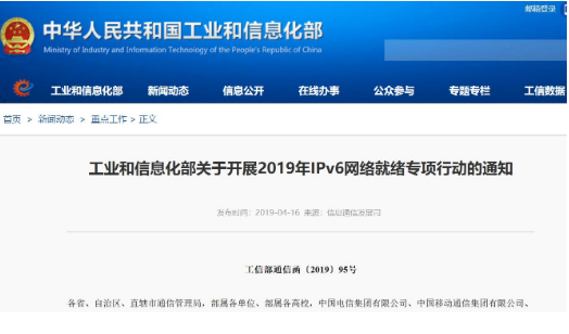 工信部决定于2019年开展中国IPv6网络就绪专项行动