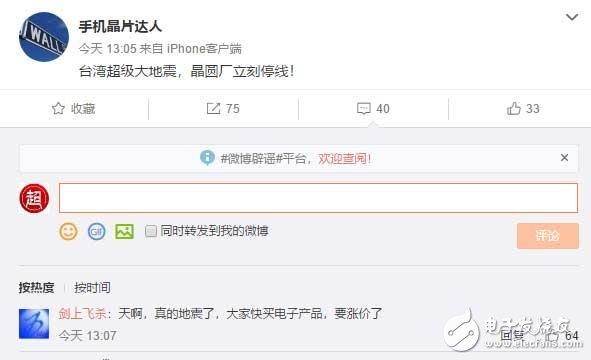 台积电官方表示晶圆厂未受到地震影响