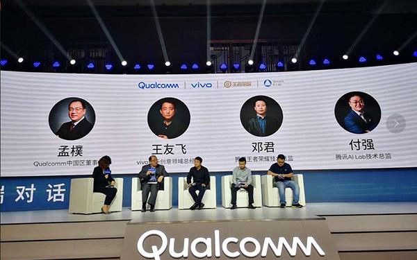 Qualcomm、vivo、腾讯王者荣耀和腾讯AI Lab强强联合? 共同推动人工智能向终端侧迈进