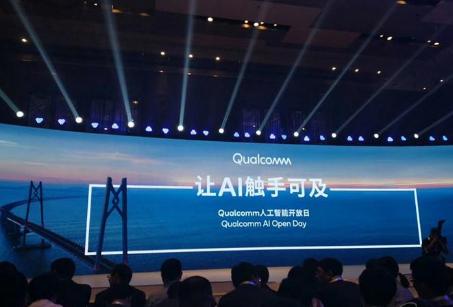 高通人工智能开放日 5G+AI将带来巨大的市场效益