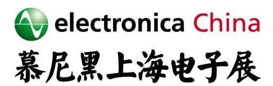 慕尼黑上海电子展优质产品分类