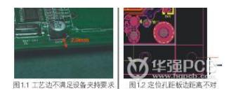 PCB设计中的常见不良现象分析