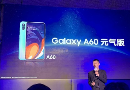 三星Galaxy A60元气版发布搭载骁龙675...
