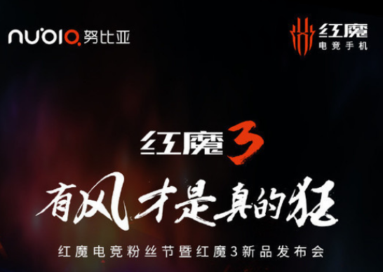 红魔3即将发布搭载骁龙855处理器配备了高达12GB的运存