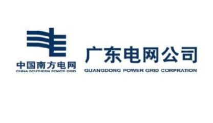 广东电网出台了竞争性业务发展行动计划将大力拓展综合能源供应业务