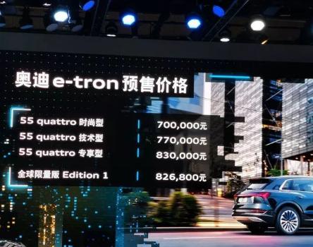 奥迪进口版e-tron开始预售 是旗下首款纯电动...