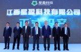 星盈科技动力电池项目投产 一期年产能6亿安