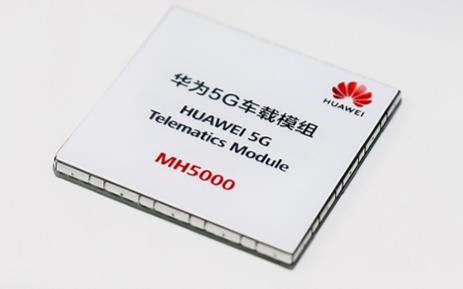 华为5G车载模组首次亮相 助力未来智慧出行