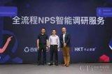 """合力亿捷携手百度智能云、HKT专业客服三方在上海联合举办了以""""开放共赢,携手共建智能客服生态""""为主题"""