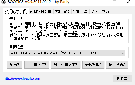 ULtraISO和BootICE-v0.9及Grub4Dos0.4.4三合一应用程序免费下载