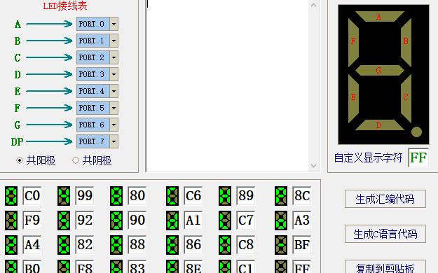 LED代码查询V1.1应用程序免费下载