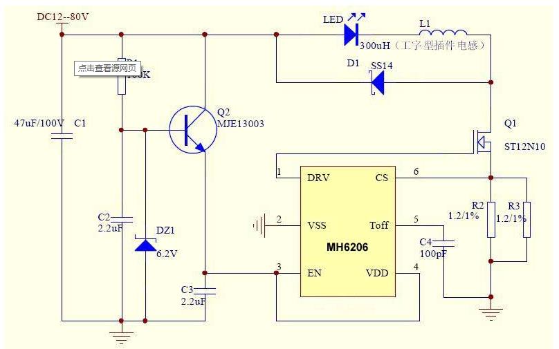 如何設計一種高可靠性的LED照明驅動電路