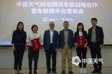 中国天气网与腾讯车联签署战略合作 共绘车联网+气象服务新篇章