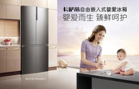 卡萨帝自由嵌入式婴爱冰箱上市 成为国美渠道销售TOP1型号