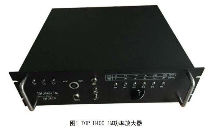 TOP H400 1M宽带功率放大器的使用手册资料免费下载