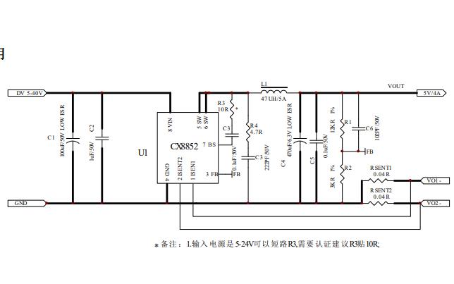 CX8852降压型DCDC转换器IC的数据手册免费下载
