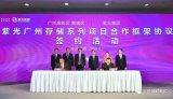 紫光集团宣布,将投资1000亿在广州建立紫光集团南方总部!