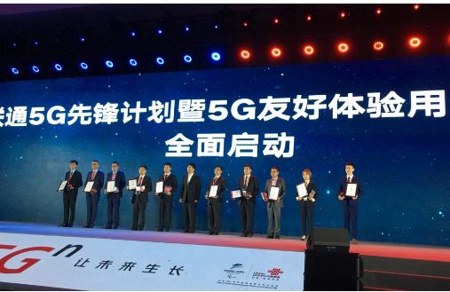 中國聯通正式發布了5G先鋒計劃暨5G友好體驗招募活動