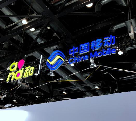 中国移动将围绕4G改变生活5G改变社会实施5G+计划