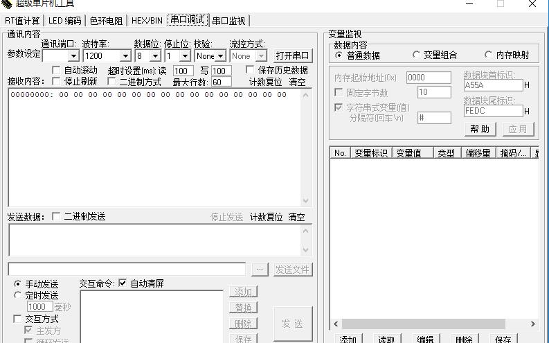 MCUTool超级单片机工具应用程序免费下载