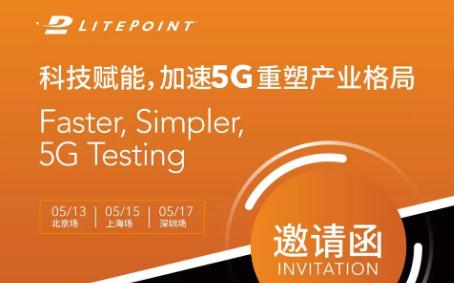 科技赋能,加速5G重塑产业格局 -- LitePoint 5G热点技术测试研讨会