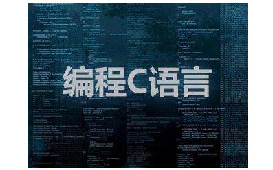有哪些值得学习的C语言开源项目详细资料说明