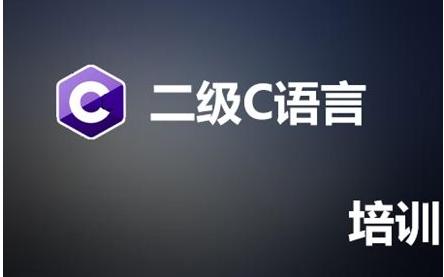 全国计算机二级C语言考试的完整复习资料合集免费下载