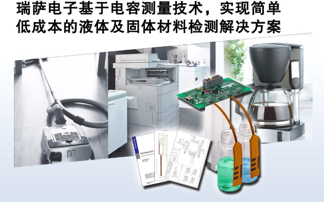 瑞萨电子宣布推出其材料检测解决方案 无需传感器即可检测材料或液体