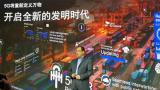 12.3萬億美元!高通孟樸解讀5G和AI如何提升全球增長價值鏈