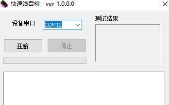 USB-TTL测试工具应用程序免费下载