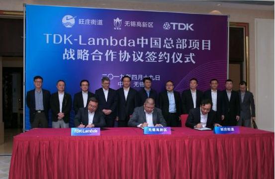 TDK-Lambda中國總部項目落戶無錫高新區 戰略合作簽約儀式成功舉行